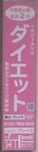 ホーム看板 (3)